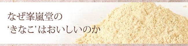 なぜ峯嵐堂のきなこはおいしいのか:わらびもちを美味しく召し上がっていただく  最大にして唯一のものは きな粉 である