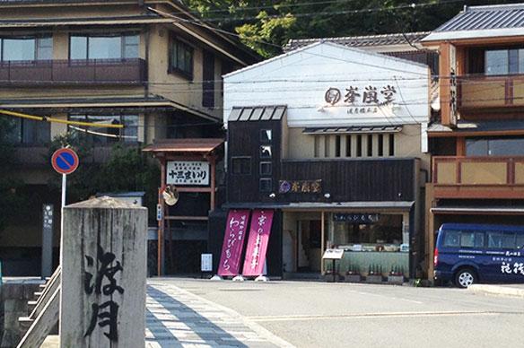 渡月橋を南に渡り、正面の突き当たりにございます。阪急嵐山線 嵐山駅 徒歩3分。嵐山エリア散策、サイクリングの際にお立ち寄りポイントです。鍵のついた自転車置き場をご用意しております。京福嵐山本線 嵐山駅 徒歩5分・嵐山駅(京福)から456m